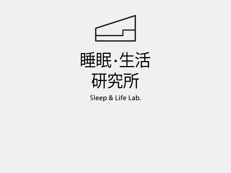 睡眠・生活研究所
