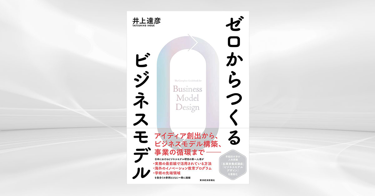 書籍『ゼロからつくるビジネスモデル』でエムールのビジネスモデルが紹介されました。