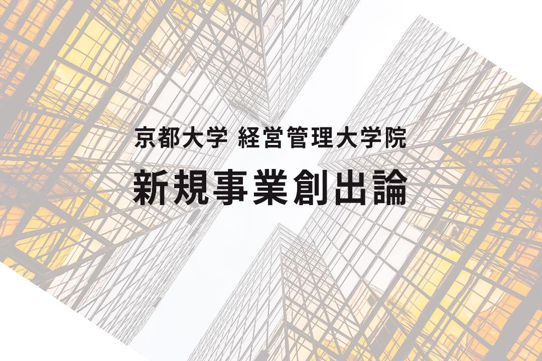 京都大学経営管理大学院「新規事業創出論」で講演