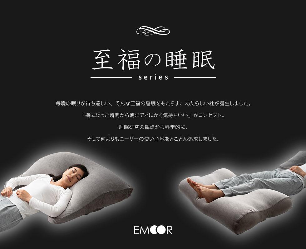「至福の睡眠」商標登録のご報告