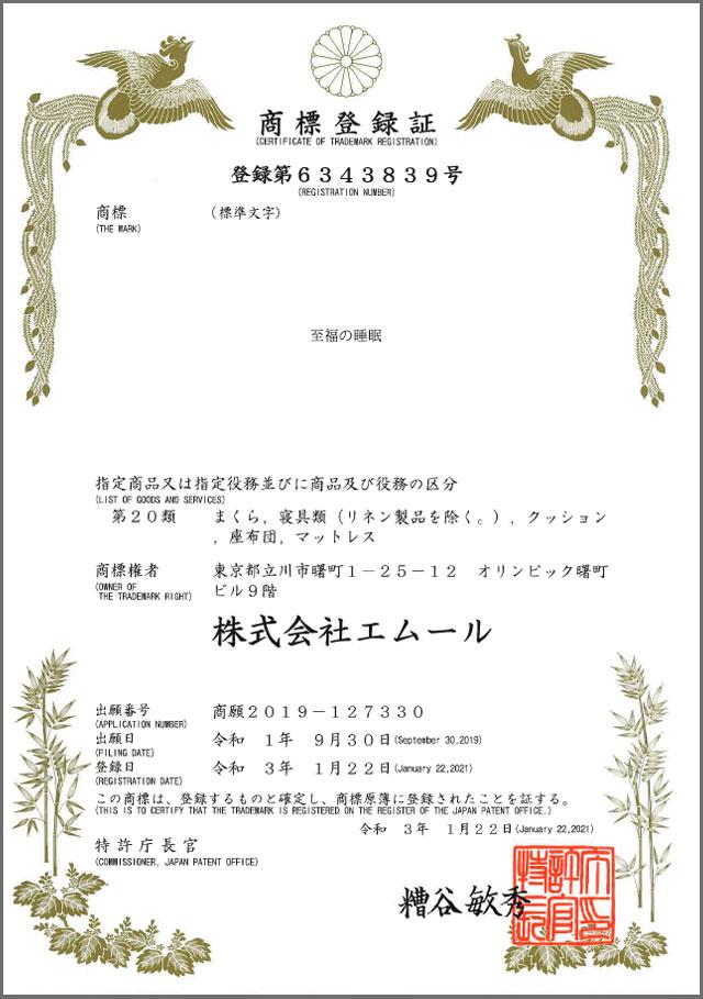 至福の睡眠_商標登録