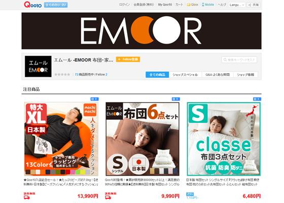 Qoo10 エムール-EMOOR布団・家具-オープンのお知らせ