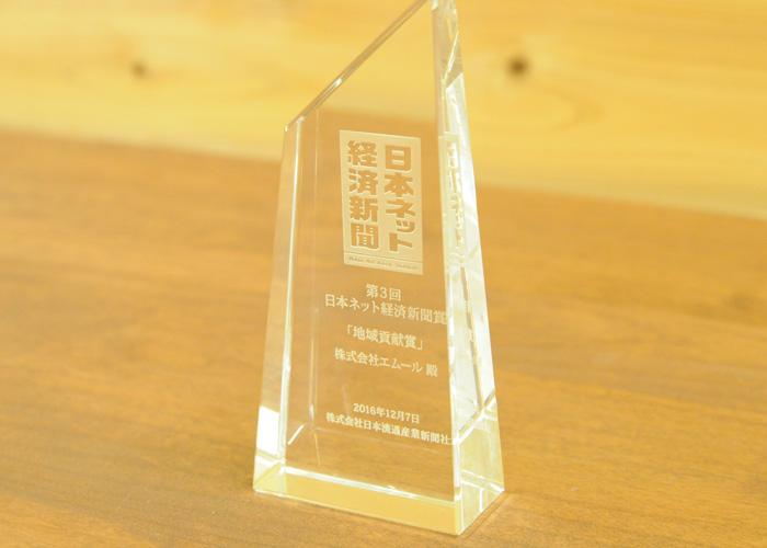 エムールオンラインショップが日本ネット経済新聞で地域貢献賞を受賞しました。