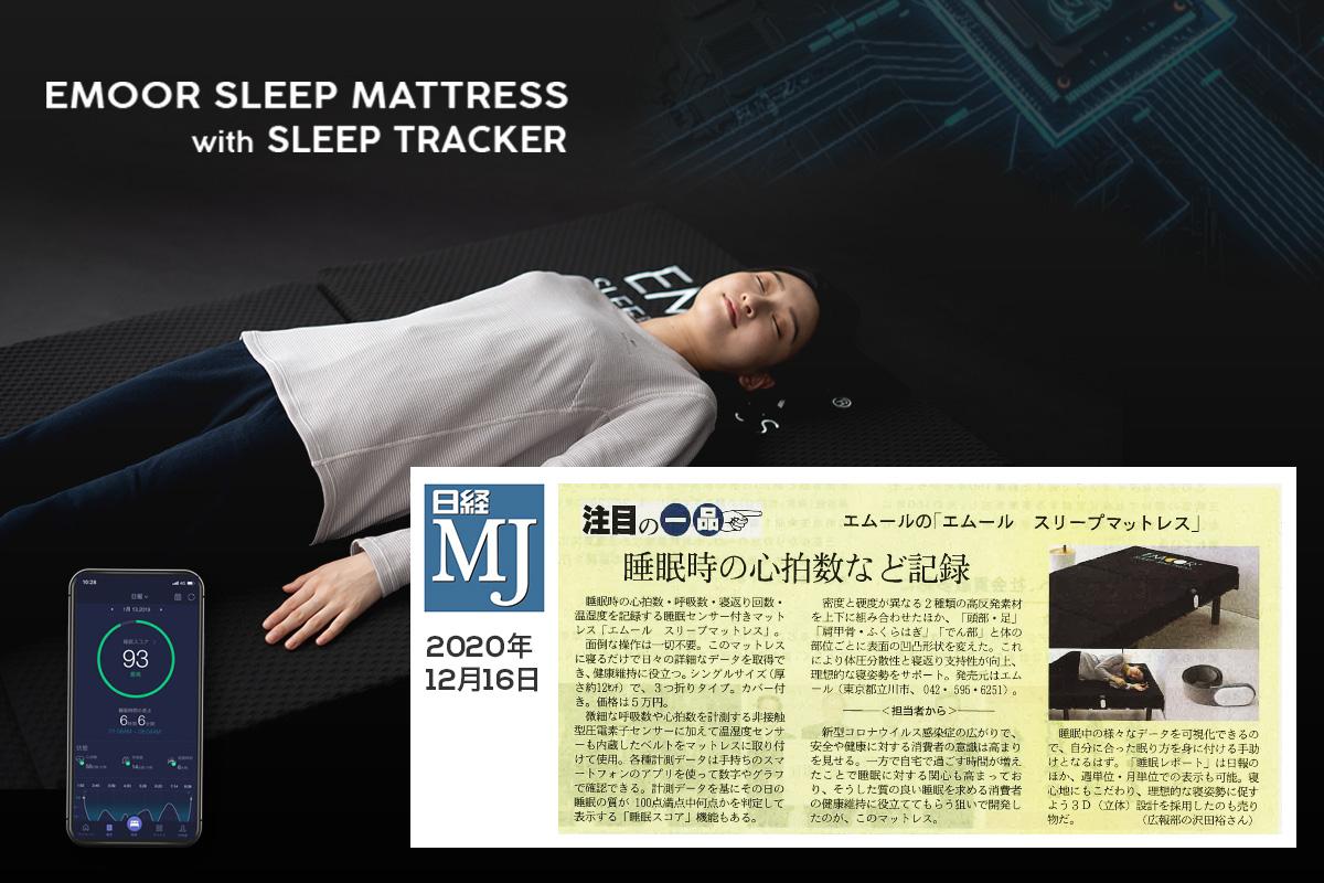 『眠りが測れるマットレス』が日経MJ新聞に掲載されました