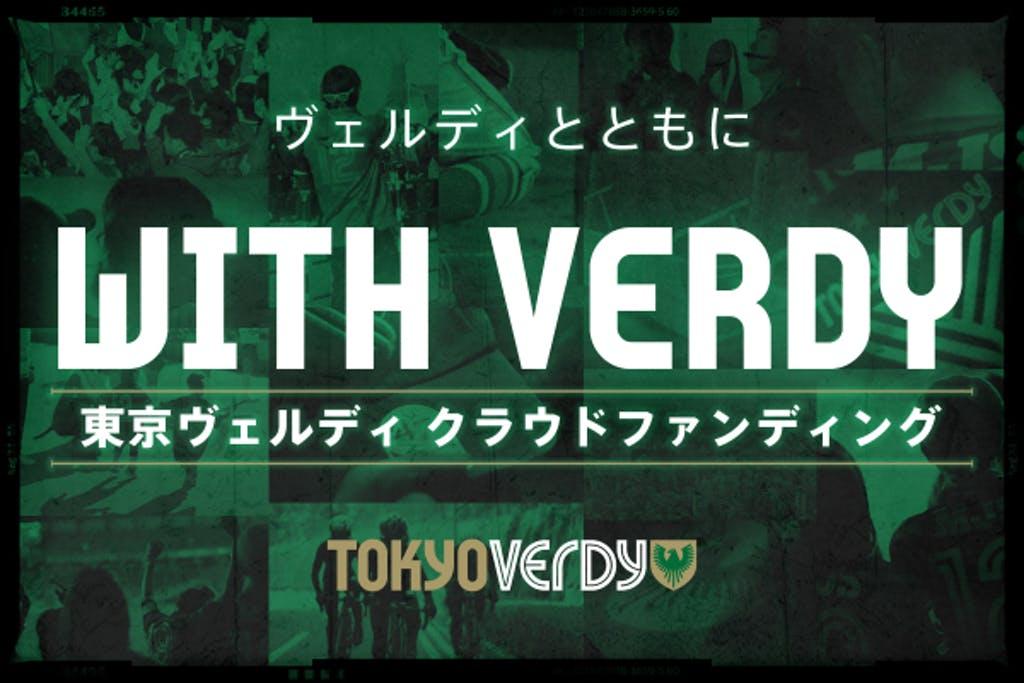東京Vクラウドファンディング~WITH VERDYへコラボアイテムを提供