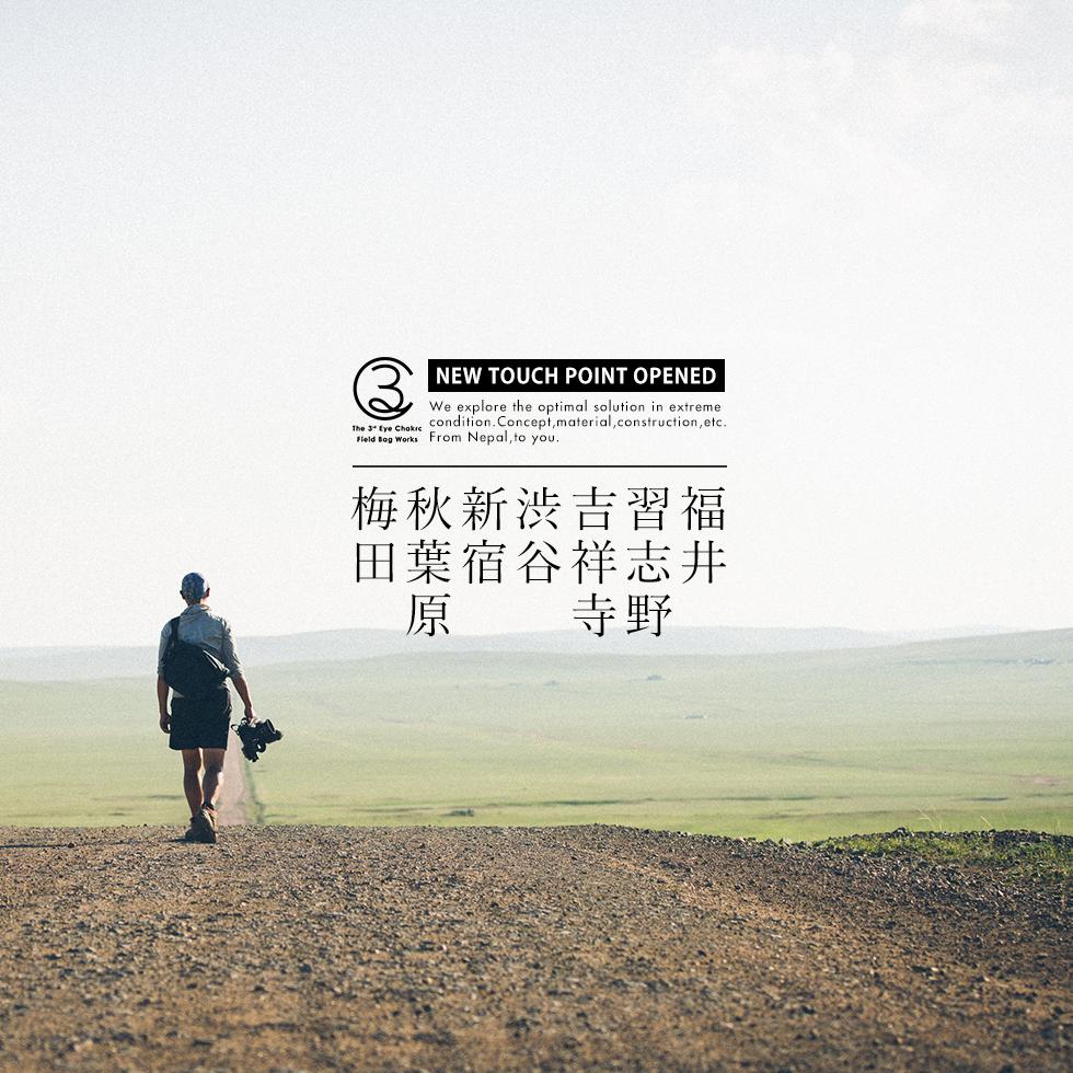 ネパール発ソーシャルビジネス「The 3rd Eye Chakra 」が秋葉原・梅田に進出