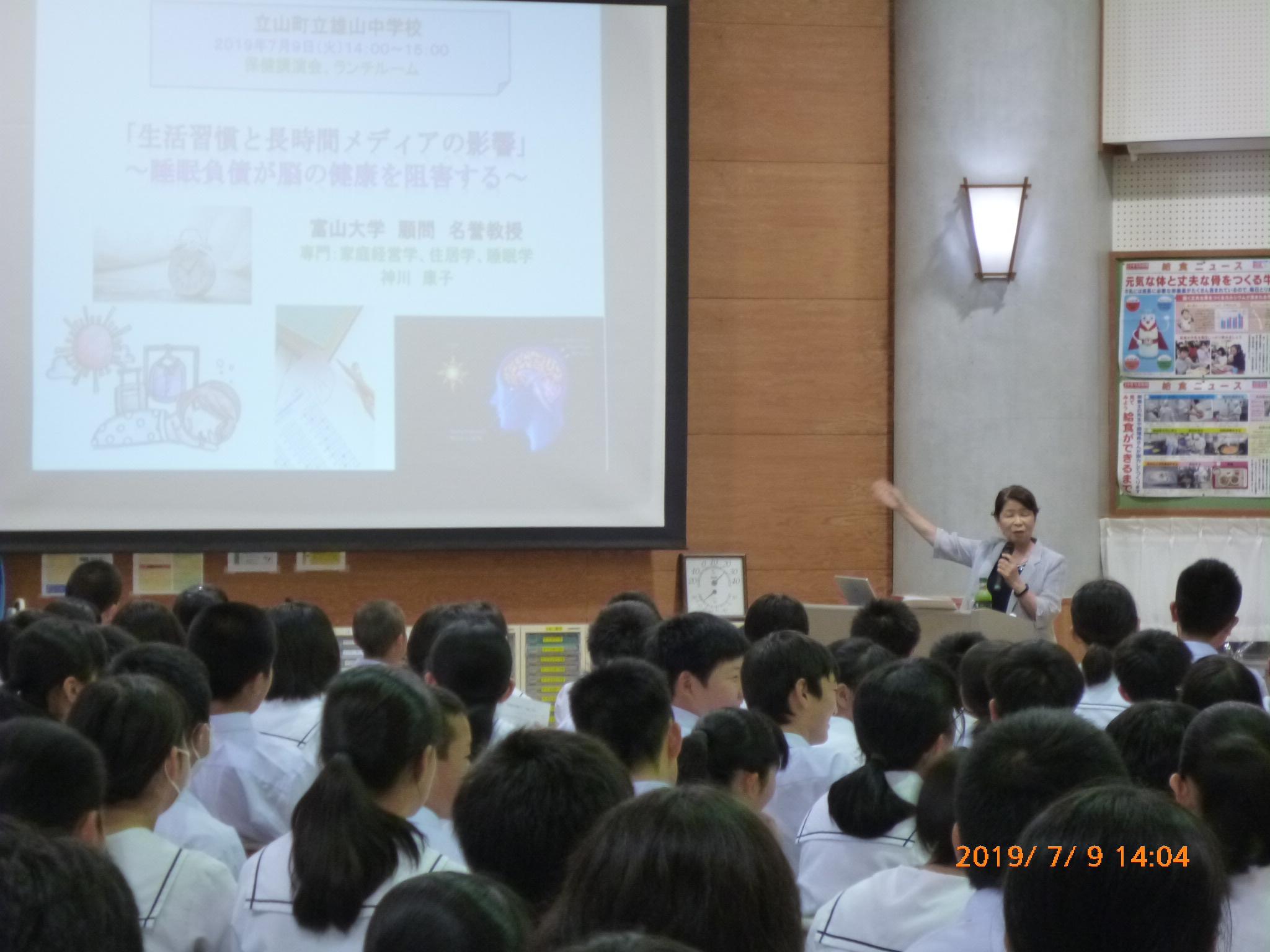 立山町立雄山中学校での睡眠講演