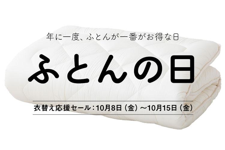 10月10日はふとんの日~衣替え応援キャンペーン開催中~