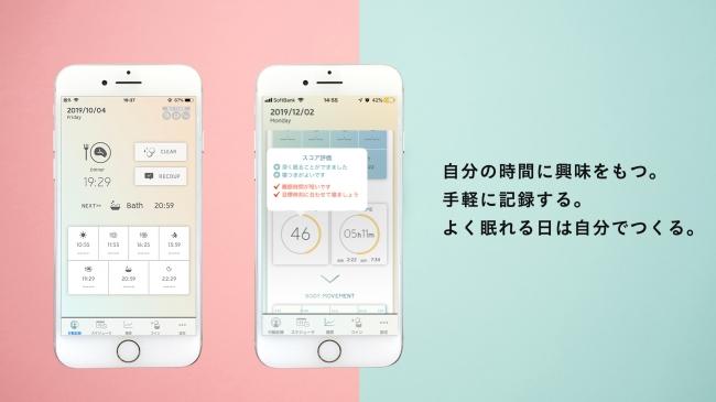 イイ眠りはイイ一日から。『昼間』に使う睡眠改善サポートアプリ「ねるとく」の無料配信開始