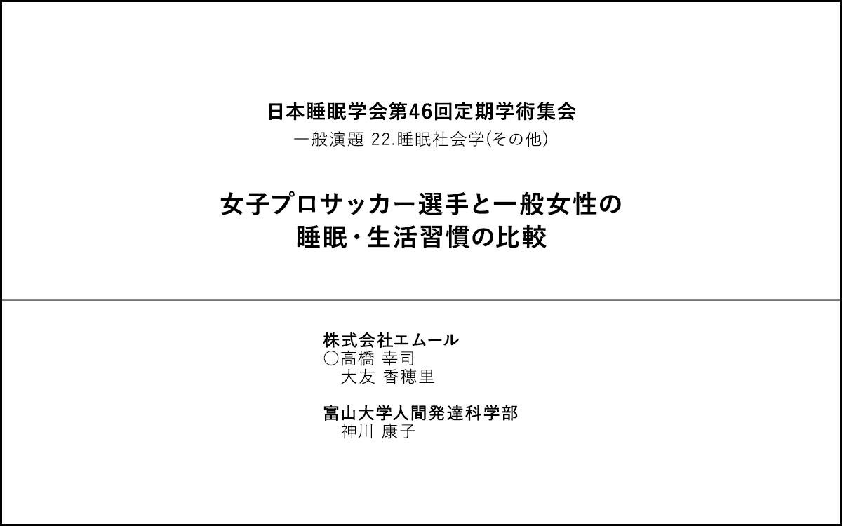 日本睡眠学会第46回定期学術集会で口演発表