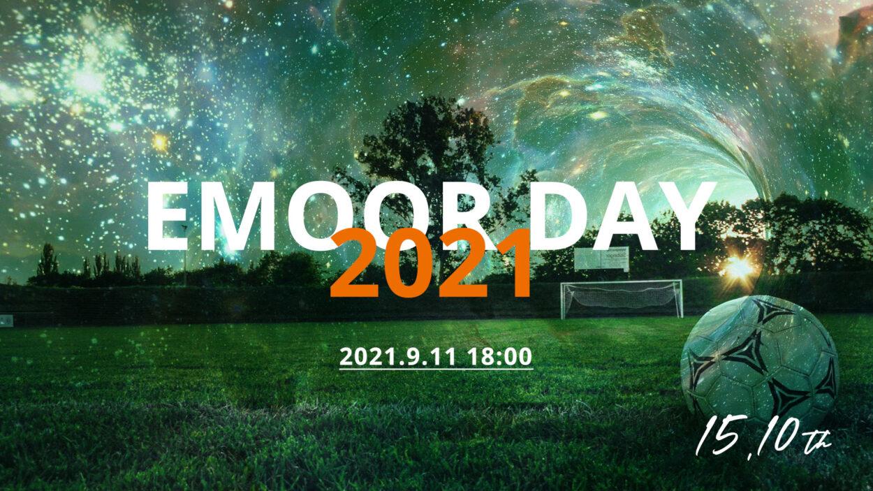 エムールDAY2021のイベント内容決定!!