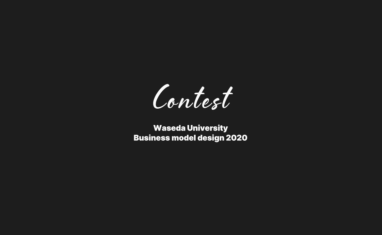 早大生による「睡眠ビジネスモデルデザインコンテスト」