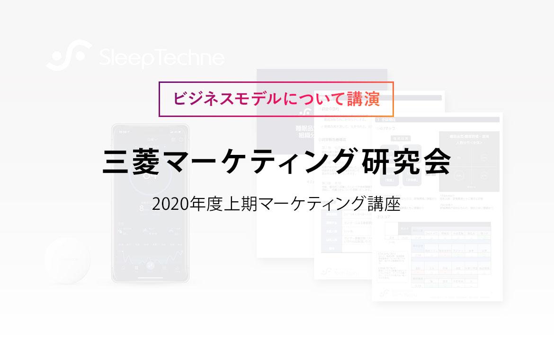 三菱マーケティング研究会にて講演