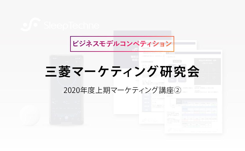 三菱マーケティング研究会×睡眠ビジネスモデルデザイン