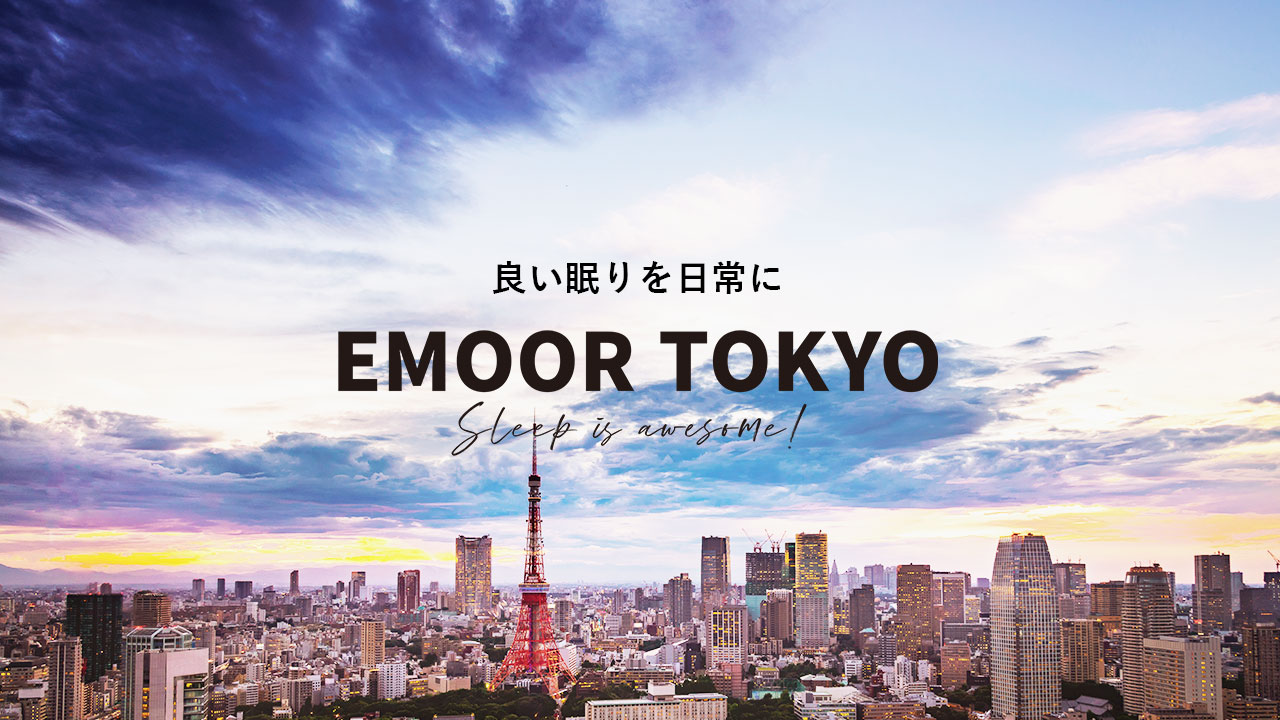 睡眠コンディショニングサイトEMOOR-TOKYO