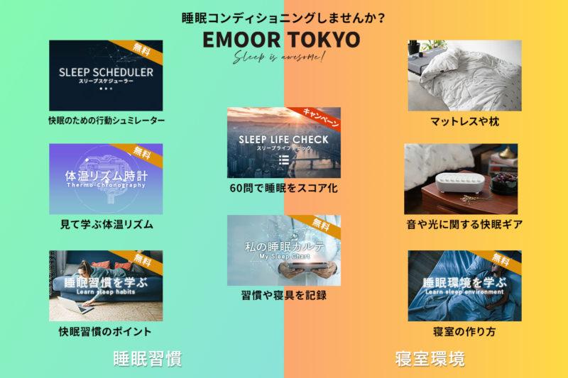 EMOOR TOKYOのサービス内容