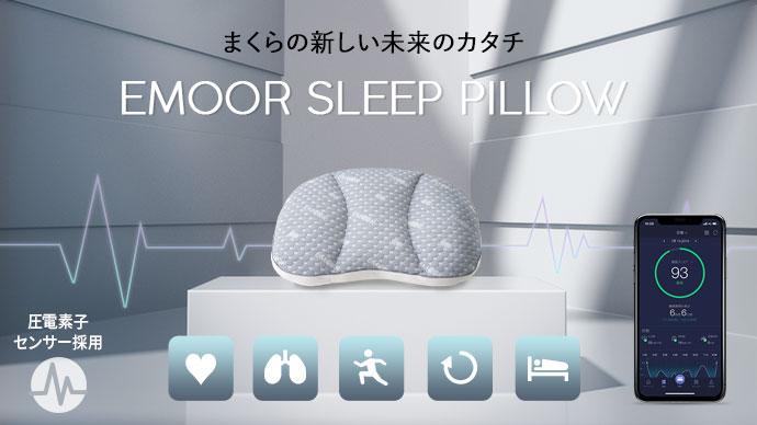 EMOOR SLEEP PILLOW
