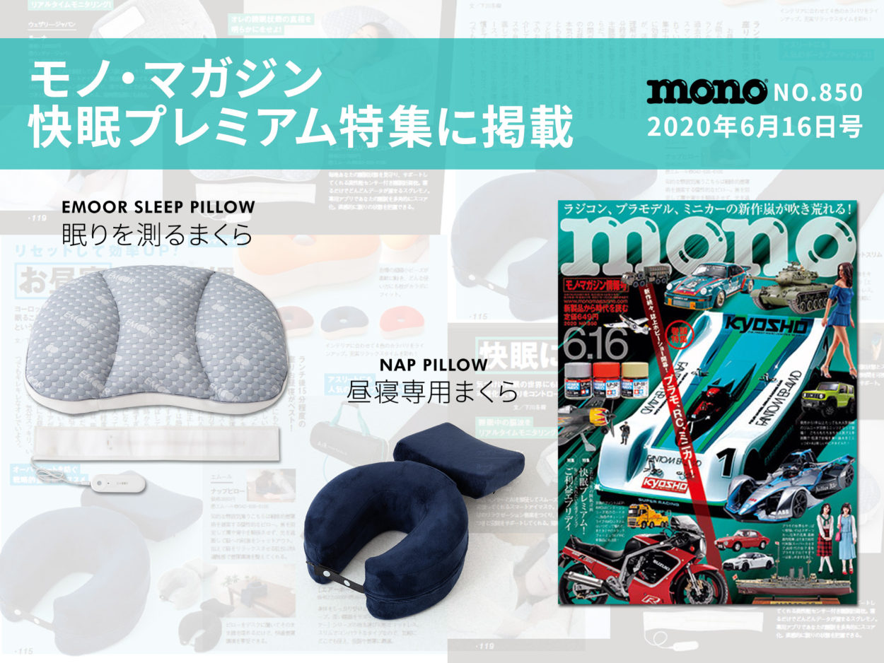 モノ・マガジン2020年6月16日号に当社商品が掲載されました。