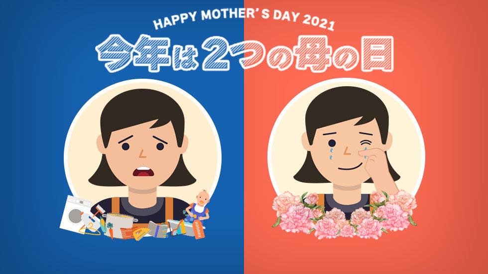 世界でトップクラスに眠れていない日本のお母さんに休息を!2つの「母の日」SNSキャンペーン同時開催