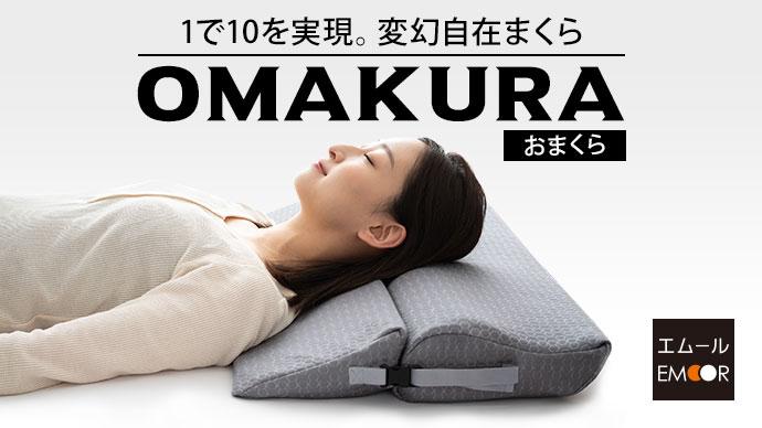 1の枕で10の眠り方「ぴったり・ぐっすり・OMAKURA」の先行予約受付開始