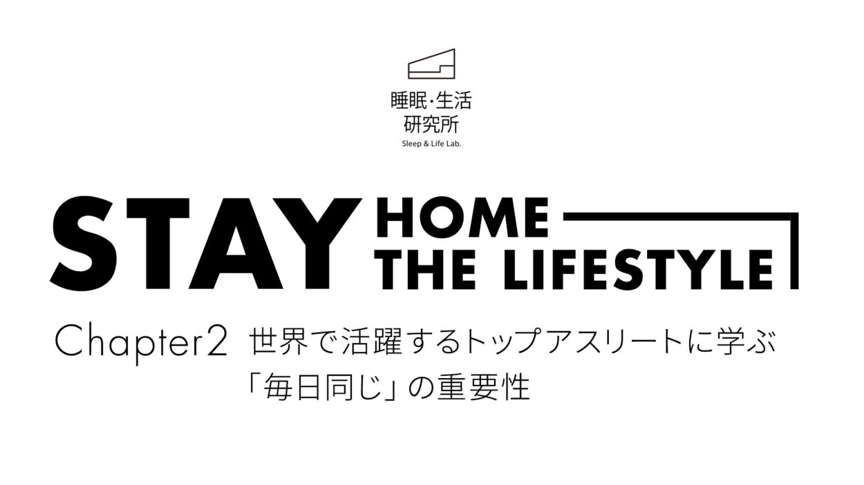 STAY HOME & STAY THE LIFESTYLE / アスリートから学ぶ