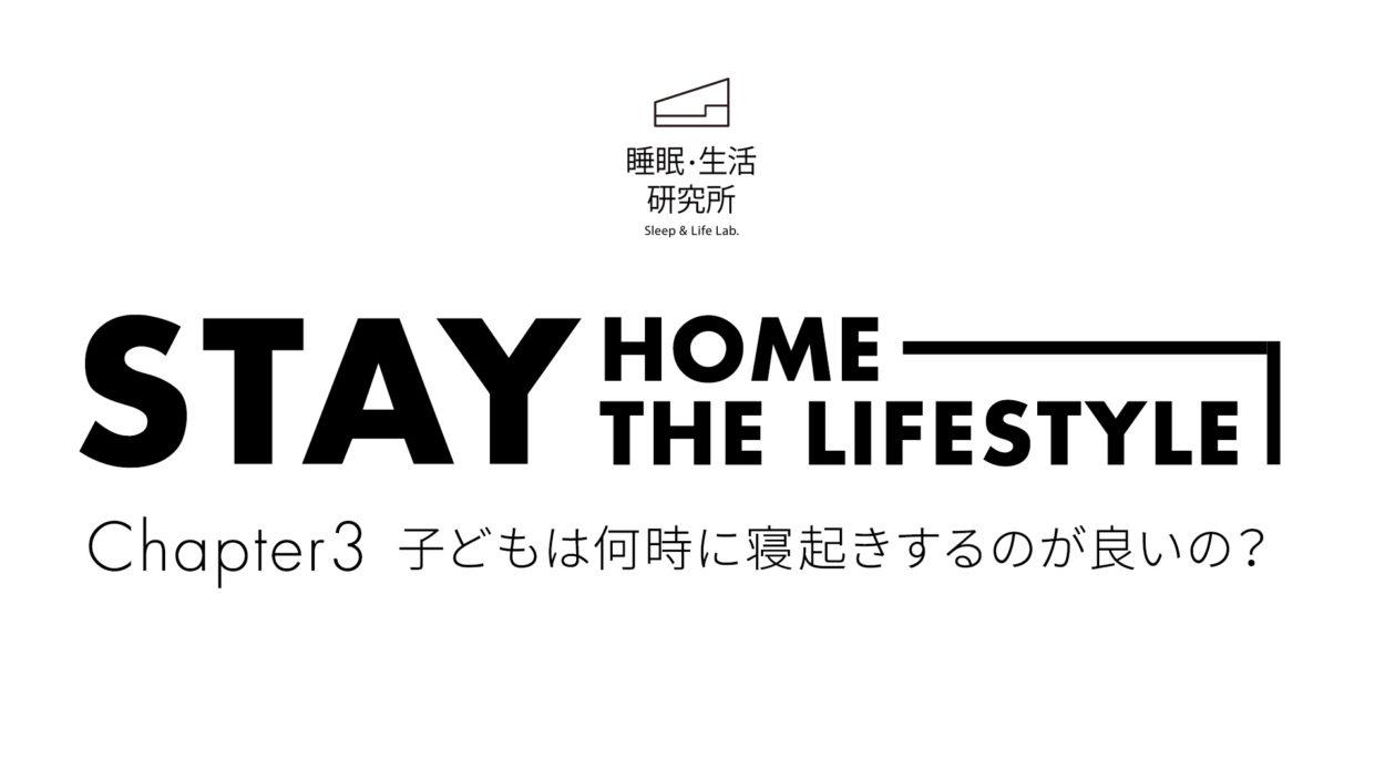 STAY HOME & STAY THE LIFESTYLE / 子どもは何時に寝起きするのが良いの?