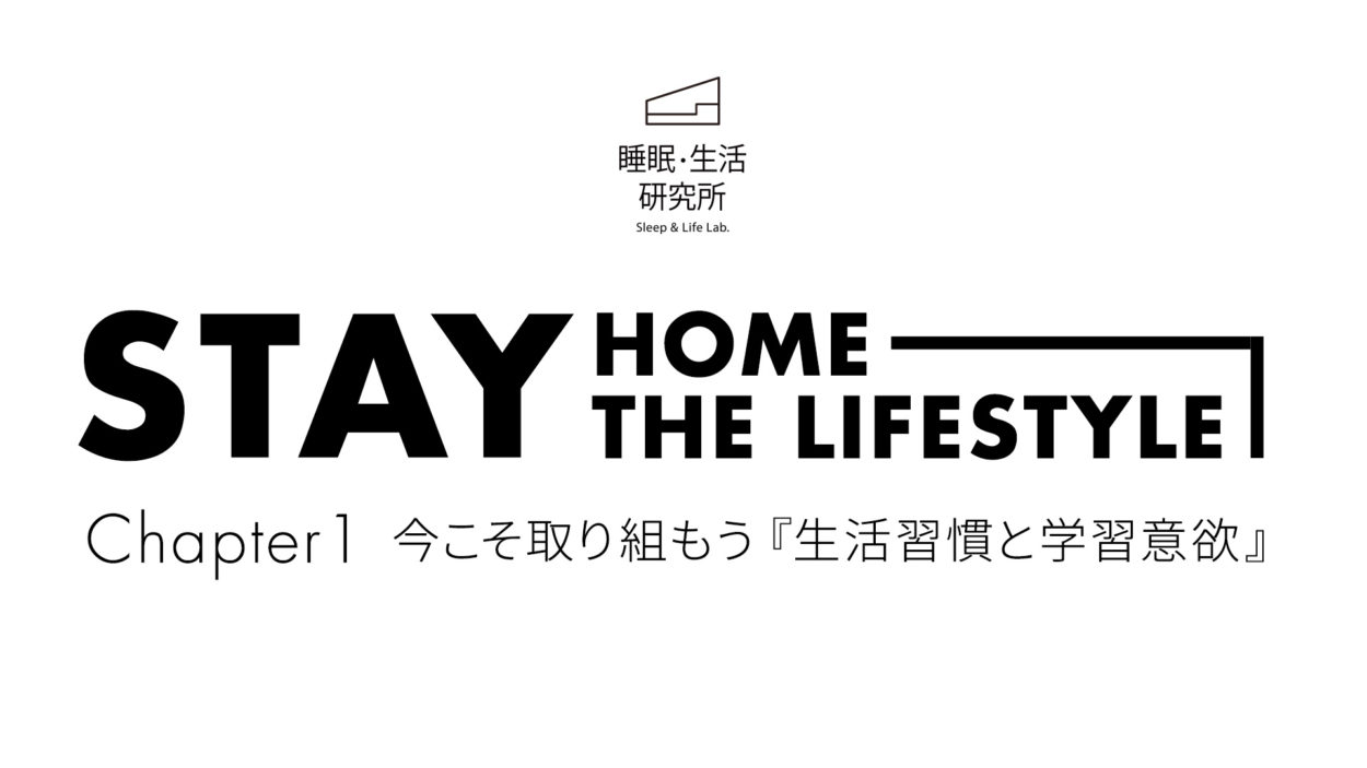 STAY HOME & STAY THE LIFESTYLE / 生活習慣と学習意欲