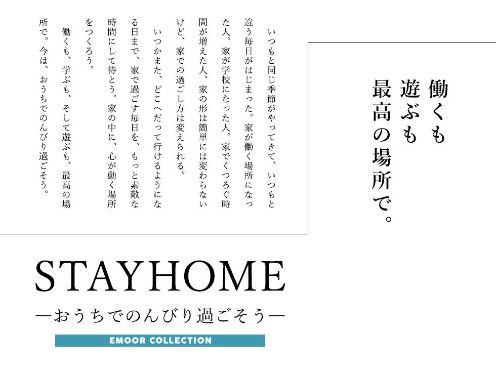 STAY HOME「おうちでのんびり過ごそう」 特集