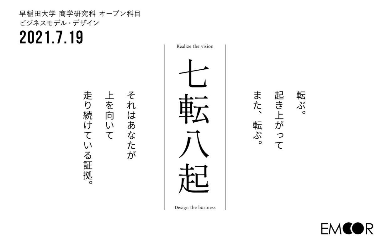 早稲田大学「睡眠ビジネスモデル・デザインコンテスト2021」