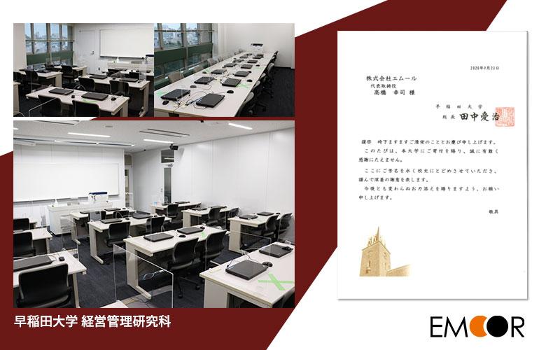 早稲田大学へ飛沫防止パーテーションを寄贈